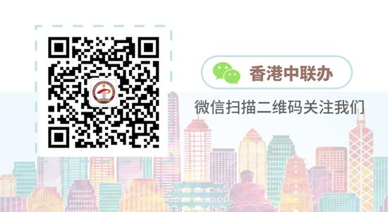 中聯辦微信公眾號元旦上線:2019,我們來了!