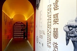 """""""穿越紫禁城——建築營造""""展在香港舉行"""