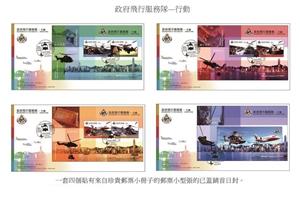 """香港2月28日發行""""政府飛行服務隊""""特別郵票"""