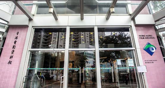 """香港電影資料館:""""東方好萊塢""""的前世今生"""