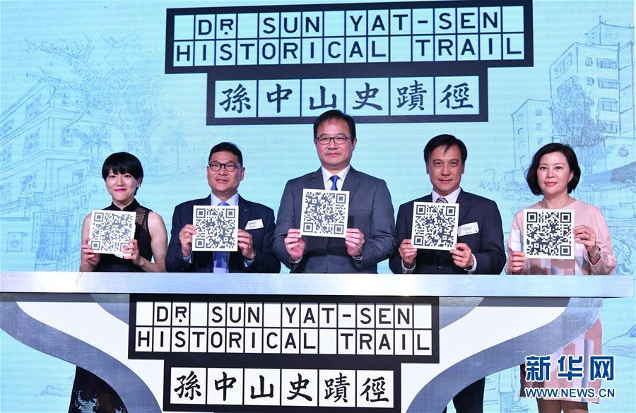 (XHDW)(1)孫中山史跡徑更新成香港全新文化景點
