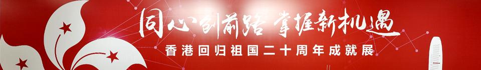 香港回歸祖國二十週年成就展