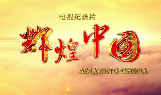 電視紀錄片《輝煌中國》