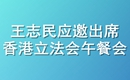王志民應邀出席香港立法會午餐會