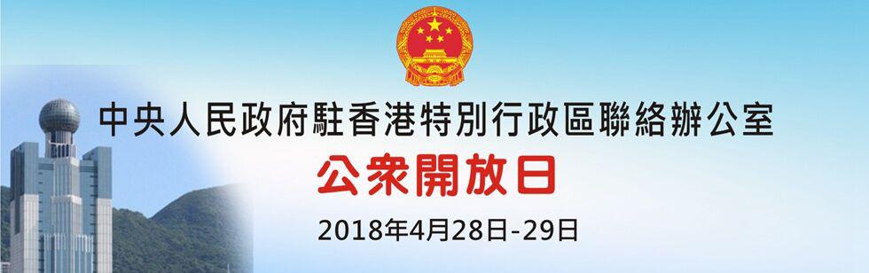 中央政府駐港聯絡辦首個公眾開放日
