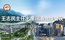 專題:王志民主任出席川港合作會議